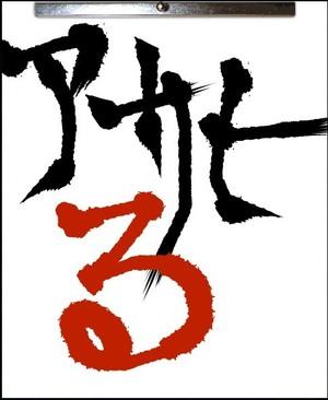 Asahiru